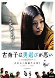 【DVD】古奈子は男選びが悪い~前田弘二作品集 1~ [DVD]