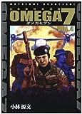 OMEGA7 VOL.4