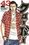 クローバー(43)(完結)(少年チャンピオン・コミックス)