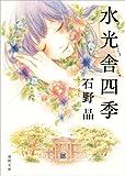 水光舎四季 (徳間文庫)