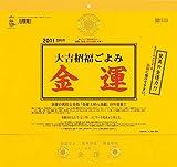 金運カレンダー (2011年 カレンダー)