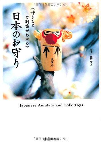 日本のお守り-神さまとご利益がわかる