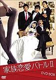 家族恋愛バトル II DVD-BOX