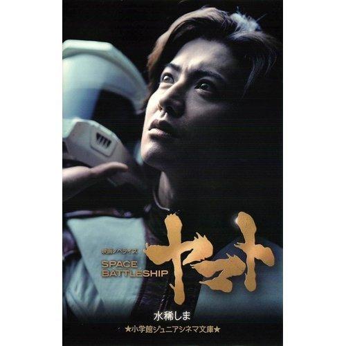 SPACE BATTLESHIP ヤマト (小学館ジュニアシネマ文庫)