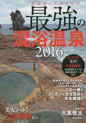最強の混浴温泉 2016 (タウンムック)