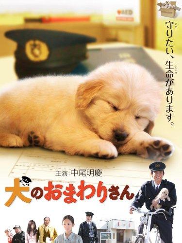 犬のおまわりさん