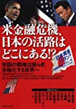 米金融危機、日本の活路はどこにある!?