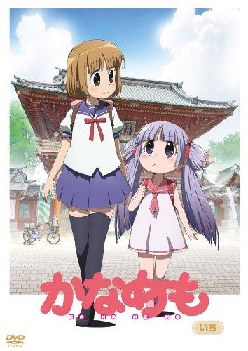 かなめも いち【初回限定版】 [DVD]