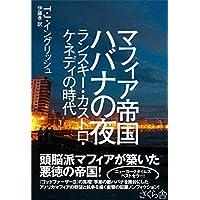 T.J.イングリッシュ (著), 伊藤 孝 (翻訳) 新品:   ¥ 1,944 ポイント:59pt (3%)