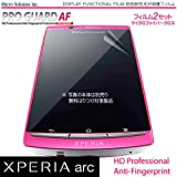 防指紋・HD Professional - PRO GUARD AF  for XPERIA arc SO-01C / PGAF-XPARC01C