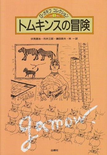 トムキンスの冒険 (G・ガモフ コレクション)