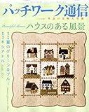 パッチワーク通信 2008年 08月号 [雑誌]