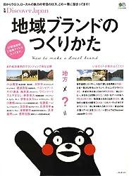 別冊Discover Japan 地域ブランドのつくりかた [雑誌] Discover Japanシリーズ