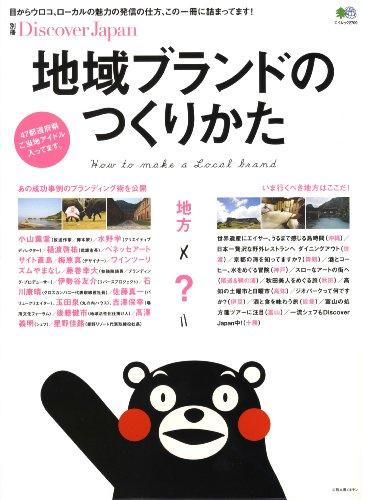 別冊Discover Japan 地域ブランドのつくりかた Discover Japanシリーズ