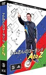 トムさんのコーチング A to Z [DVD]