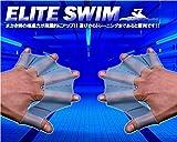 水かき エリートスイム シリコン 水泳 パドル グローブ クロール 平泳ぎ【Sサイズ】 左右 セット