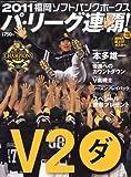 2011福岡ソフトバンクホークスパ・リーグ連覇 2011年 11月号 [雑誌]