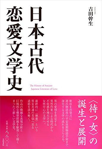 日本古代恋愛文学史