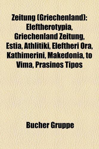 zeitung-griechenland-eleftherotypia-griechenland-zeitung-estia-athlitiki-eleftheri-ora-kathimerini-m