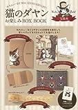 猫のダヤン お楽しみBOX BOOK 【ペンホルダー付きノートカバー・ノート・ポーチ・マスキングテープ付き】 ([バラエティ])
