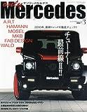 only Mercedes ( オンリーメルセデス ) 2010年 03月号 [雑誌]