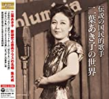 伝説の国民的歌手 二葉あき子の世界