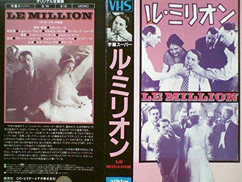 ル・ミリオン [VHS]