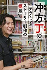 冲方丁が企画書を披露してアニメ脚本の書き方を教える書籍2月発売