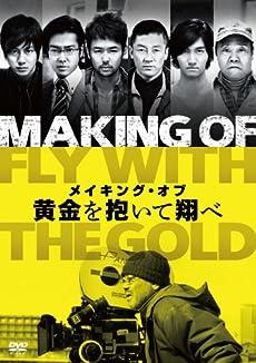 メイキング・オブ 黄金を抱いて翔べ [DVD]