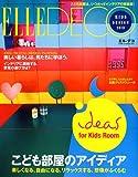 ELLE DECO (エル・デコ) 2009年 12月号 [雑誌]