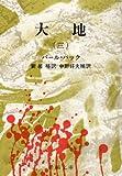 大地 (3) (新潮文庫)