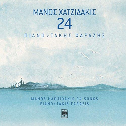 Kontessa Esterhazy (feat. Takis Farazis) [Instrumental]