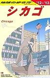 B11 地球の歩き方 シカゴ 2012~2013
