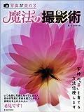 写真が変わる魔法の撮影術―写神の「芽」を育てる方法伝授します (日本カメラMOOK)