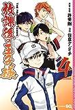 放課後の王子様 4 (ジャンプコミックス)