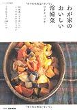 わが家のおいしい常備菜 (e-MOOK)