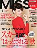 MISS (ミス) 2011年 11月号 [雑誌]