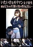 いたいけなモリマン女子校生雑居ビルの片隅で男の性玩具に… [DVD]