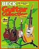 BECK ギター コレクション 2nd ステージ (1/12フィギュア) BOX