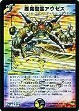 デュエルマスターズ 【 悪魔聖霊アウゼス [スーパーレア] 】 DMC42-008SR 《コロコロドリームパック3》