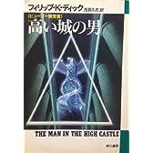 高い城の男 (1984年) (ハヤカワ文庫―SF)