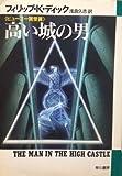 高い城の男 (1984年)