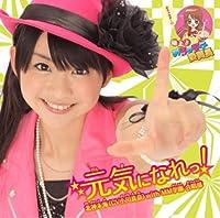 「元気になれっ!(初回限定盤A)(DVD付)」