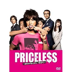 『PRICELESS』