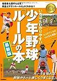 いちばんわかりやすい少年野球「ルール」の本 最新版 (学研ジュニアスポーツ)