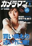 カメラマン 2013年 03月号 [雑誌]