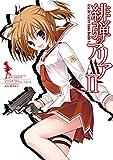 緋弾のアリアAA II (デジタル版ヤングガンガンコミックス)