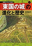 「東国の城」の進化と歴史