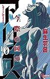 今際の国のアリス(10) (少年サンデーコミックス)