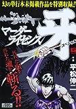 マーダーライセンス牙スペシャル 死神の影編 (Gコミックス)